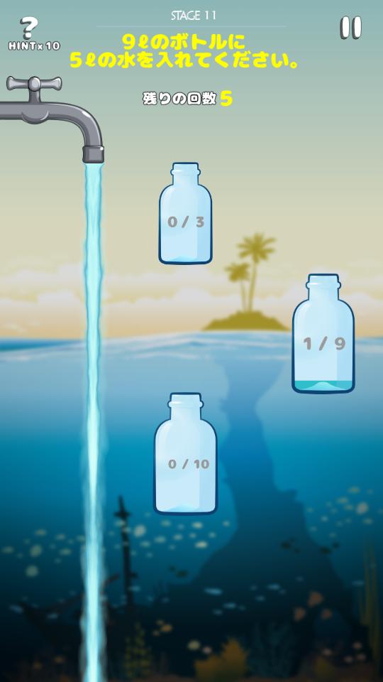水容量フィット